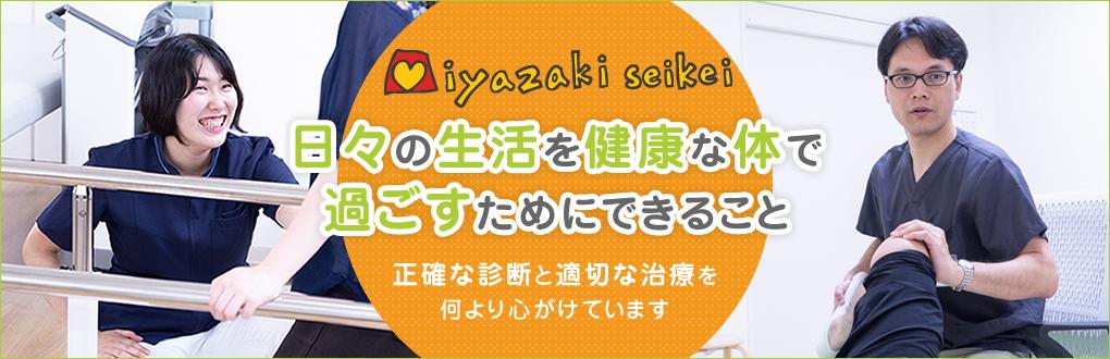 福岡、古賀、福津の整形外科「みやざき整形外科」